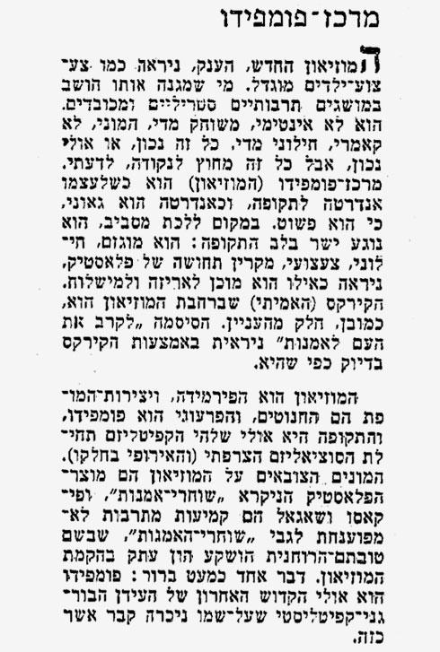 כך חשב אדם ברוך ב-1977, עם הפתיחה. פורסם ב''ידיעות אחרונות''