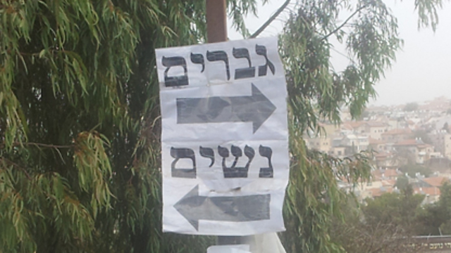 File photo: sign directing men and women to take separate routes