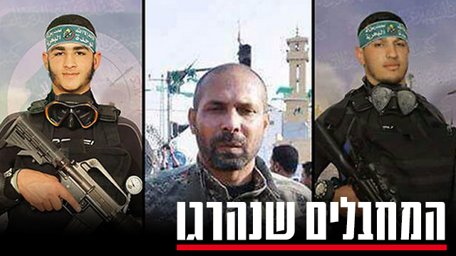 """המחבלים שנהרגו: מיסבאח שבייר, ערפאת מרשד המח""""ט ומרואן אל-ארא ()"""