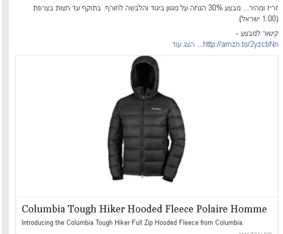 בקבוצות הפייסבוק יודעים מה הישראלים אוהבים. מעיל של קולומביה שמוצע בהנחה עבור חברי אחת הקבוצות ()