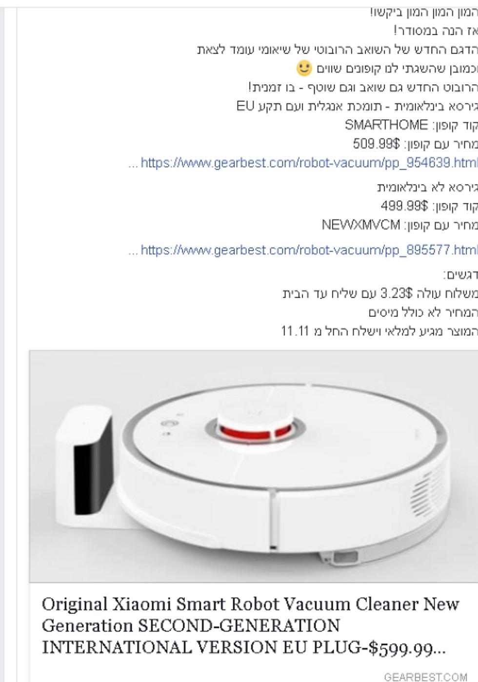 להיט: שואב אבק רובוטי שיאומי מוצע בהנחה באחת קבוצות הפייסבוק ()