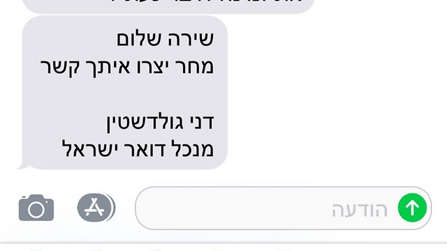Dani Goldsthein's text to Raban: 'Hello Shira. You will be contacted tomorrow. Dani Goldsthein, Israel Post CEO'