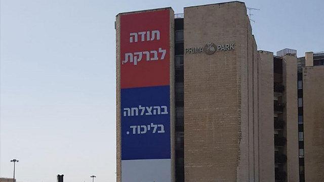 שלט שהציבו מתנגדי ברקת (צילום: אילן אמויאל) (צילום: אילן אמויאל)