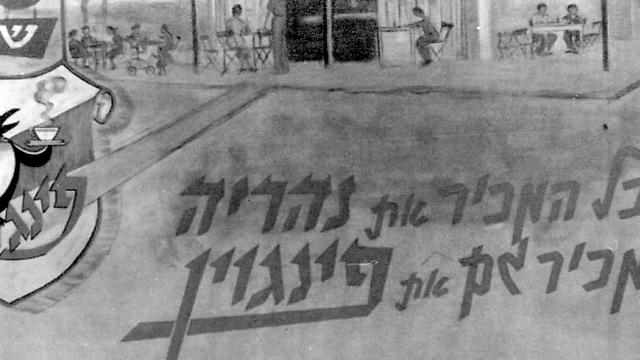 """מתוך מודעת פרסומת למסעדה (צילום: יח""""צ) (צילום: יח"""