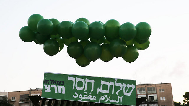 Meretz party banner at the rally saying 'Peace, missing' (Photo: Motti Kimchi)