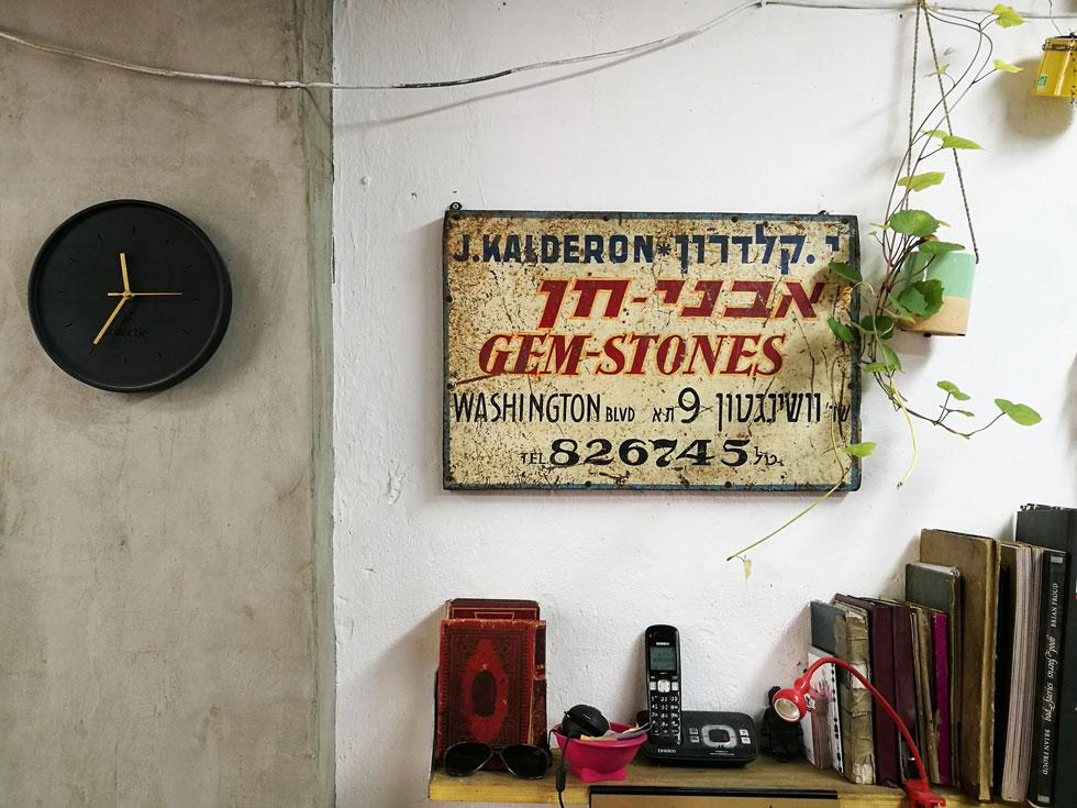 תקופה מסוימת עסק יעקב קלדרון בעיבוד אבני חן, והשלט התנוסס על בית המלאכה בימים שהרחוב עדיין לא נקרא על שמו של יאיר שטרן   (צילום: ציפה קמפינסקי)