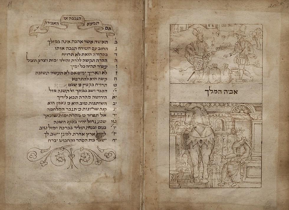 Манускрипт из коллекции