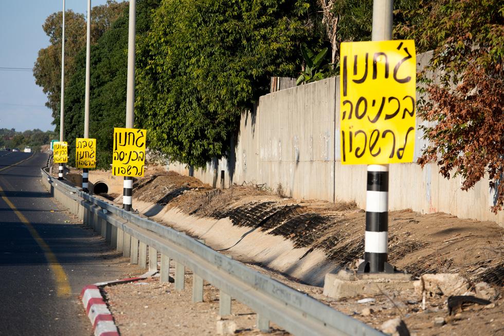 מה יותר ישראלי משלט ג'חנון שקורא לעצור ולקנות? התשובה: שלט ג'חנון של סבתא (צילום: דור נבו)