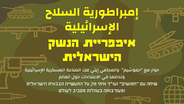 """ההרצאה על """"אימפריית הנשק הישראלית"""" במקלט שהוקצה לפורום ()"""