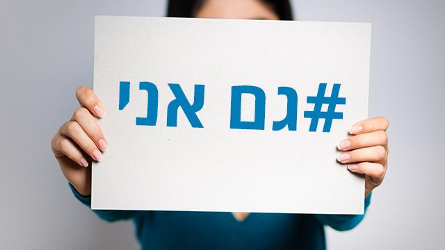 """קמפיין """"#גם אני"""" (צילום: shutterstock) (צילום: shutterstock)"""