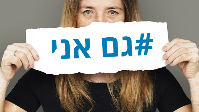 The #Me Too campaign in Israel. The goal is sacred, but the means are not so sacred (Photo: Shutterstock)