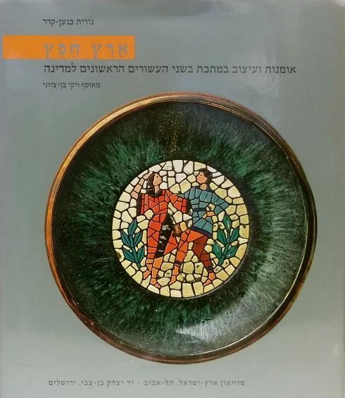 """עטיפת הספר שיצא בעקבות התערוכה """"ארץ חפץ"""", מאוספיה של ויקי בן ציוני"""