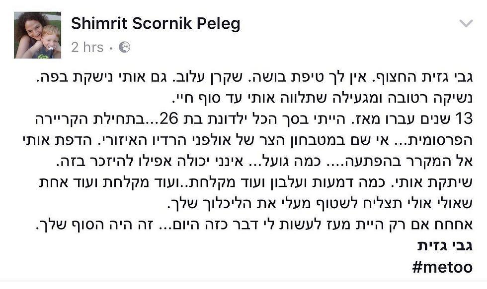 הפוסט של שימרית סקורניק פלג ()