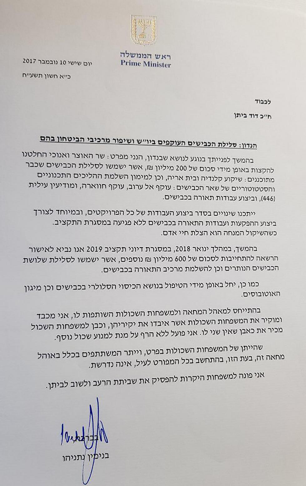 """ההתחייבות של רה""""מ במכתב ששלח ליו""""ר הקואליציה"""