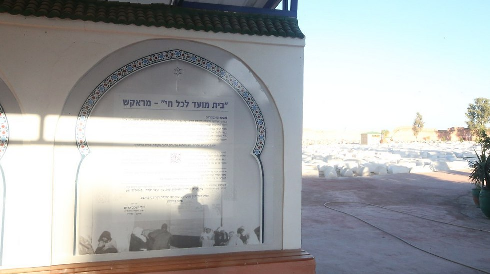 The Jewish cemetery in Marrakesh (Photo: Oren Aharoni)