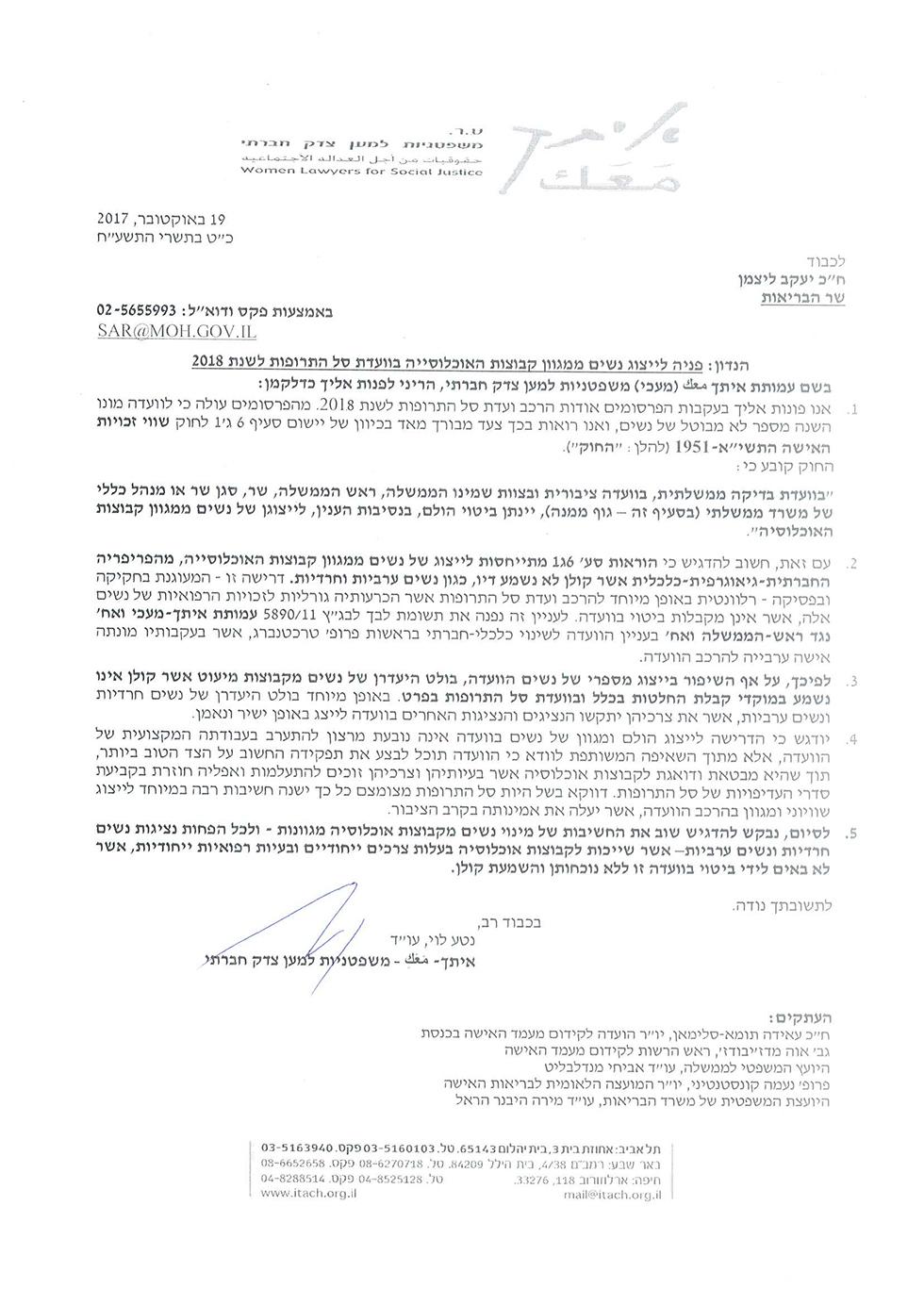 המכתב לשר הבריאות לגבי ייצוג נשים בוועדות  ()