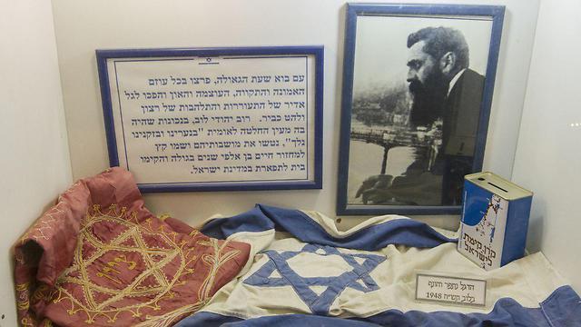 דגל ישראל שנתפר בלוב ב-1948 (צילום: עידו ארז ) (צילום: עידו ארז )