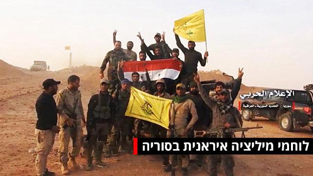 מחפשים השפעה באזור. מיליציות איראניות בסוריה ()