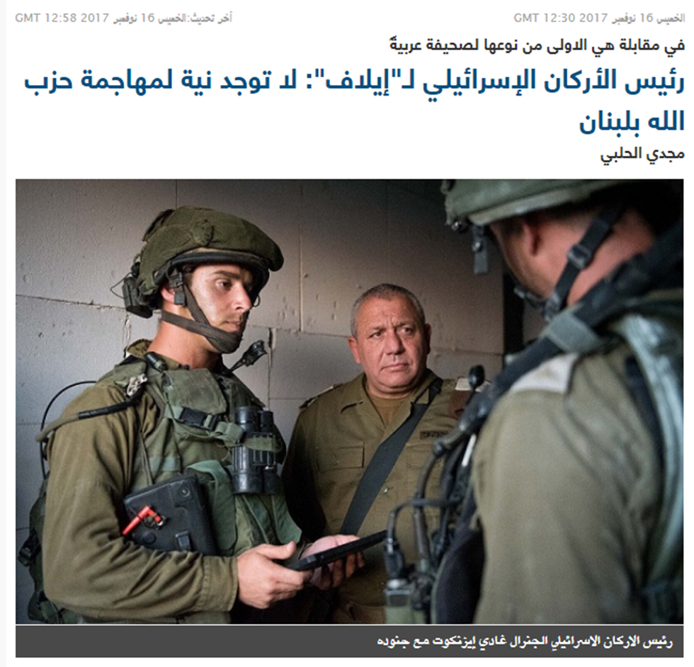 Picture featured in Eisenkot interview on Saudi website
