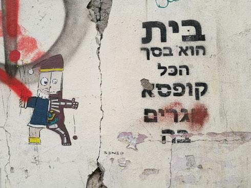"""""""בסך הכל קופסה שגרים בה"""". גרפיטי בתל אביב  (צילום: ציפה קמפינסקי)"""