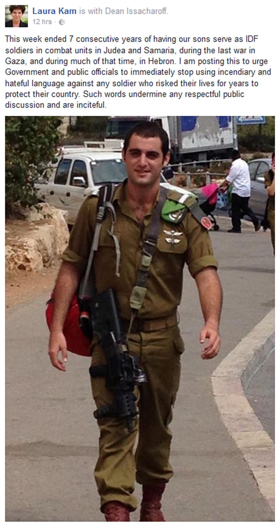 הפוסט שפרסמה אמו של יששכרוף (בתמונה, בעת שירותו הצבאי) ()