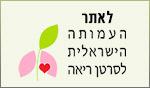 לאתר העמותה הישראלית לסרטן ריאה