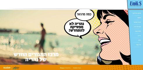 מרגש (צילום: מתוך unik-s.co.il)