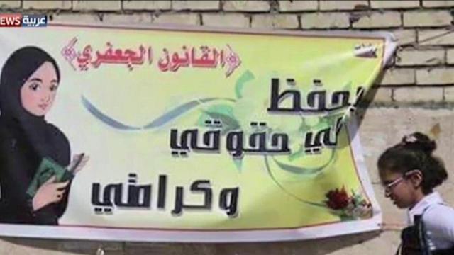 """""""שמרו על הזכויות והכבוד שלי"""". ילדה עיראקית על רקע שלט שמתנגד לחוק ()"""