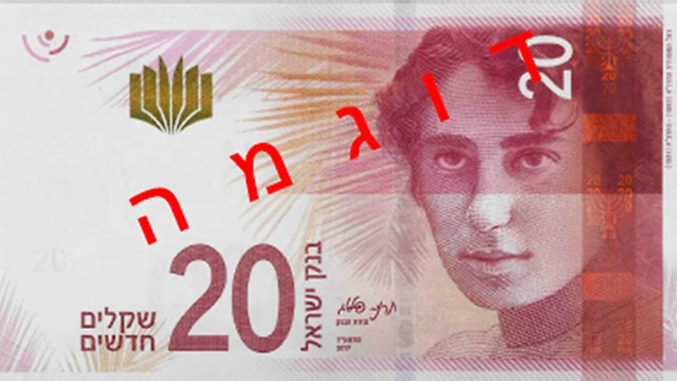 20-шекелевая купюра. Фото: Ynet