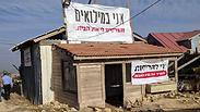 Photo: Netiv Ha'avot Struggle HQ