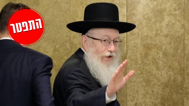השר יעקב ליצמן (צילום: יואב דודקביץ') (צילום: יואב דודקביץ')