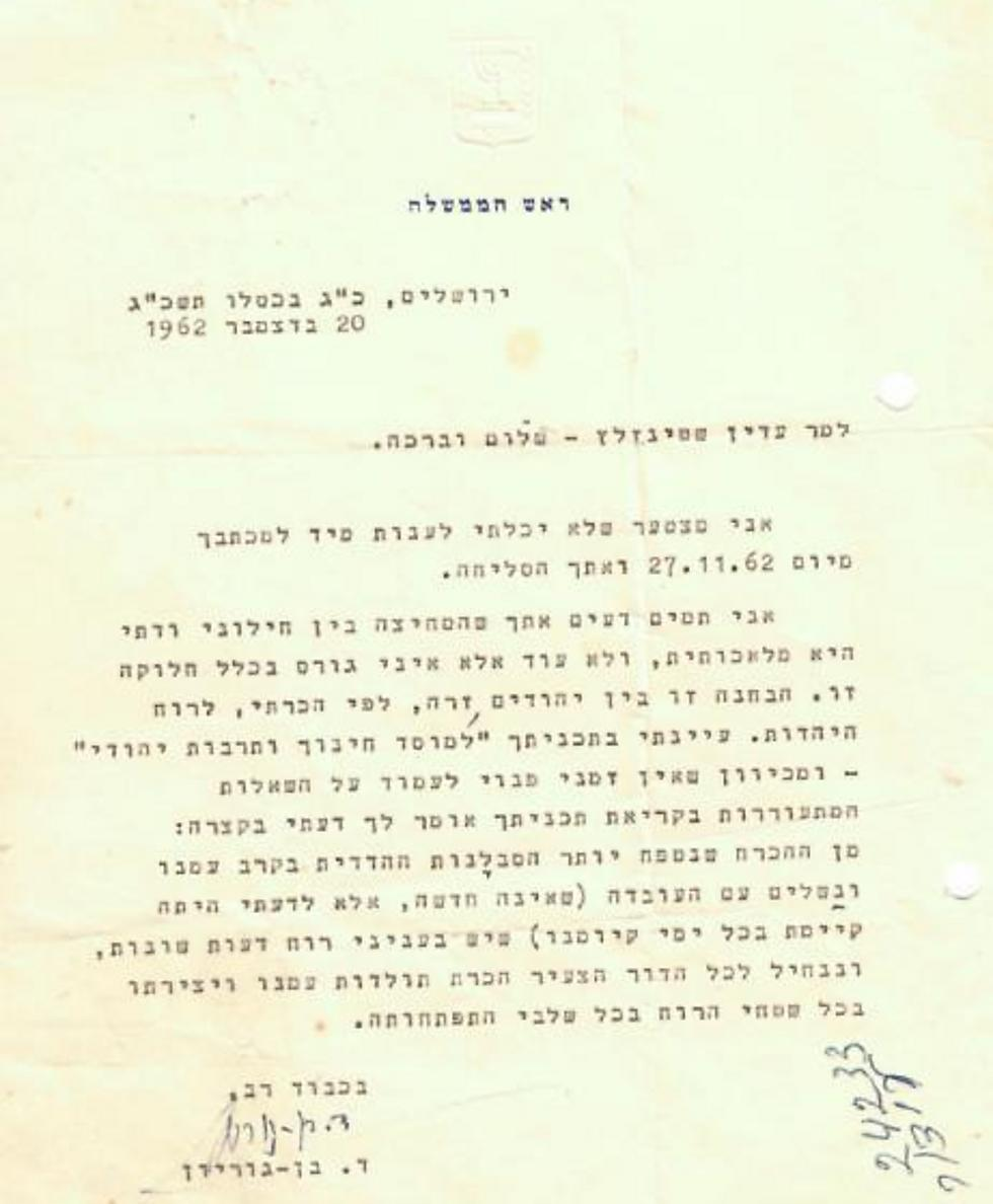 A letter from Israel's first prime minister, David Ben-Gurion, in 1962. 'The partition between religious and secular is artificial'