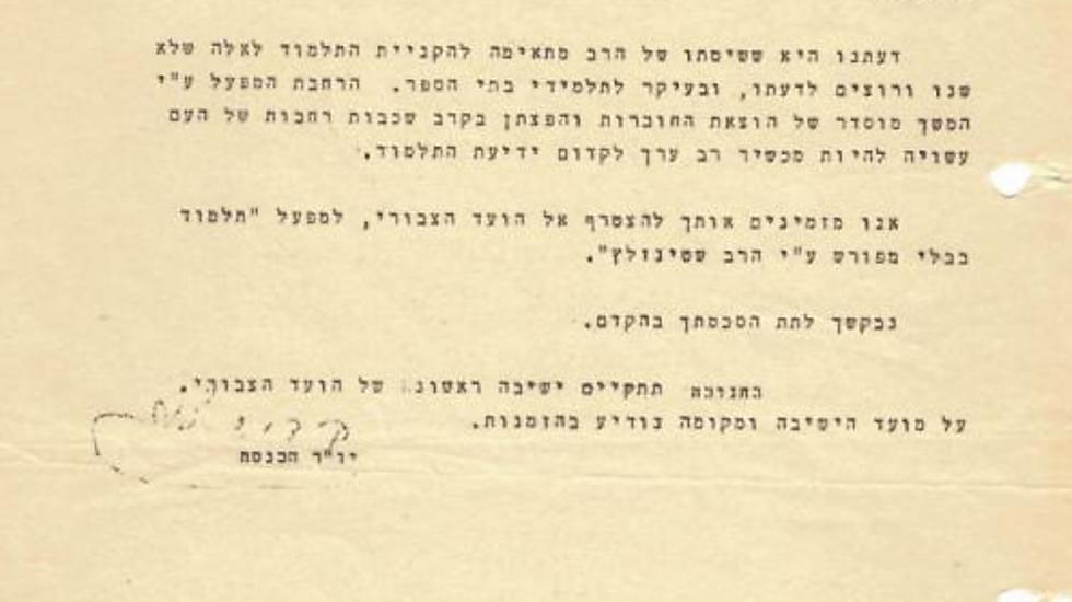 """לא פחדו מהדתה. קדיש לוז, יו""""ר הכנסת, מזמין להצטרף לוועד הציבורי להנחלת התלמוד ()"""