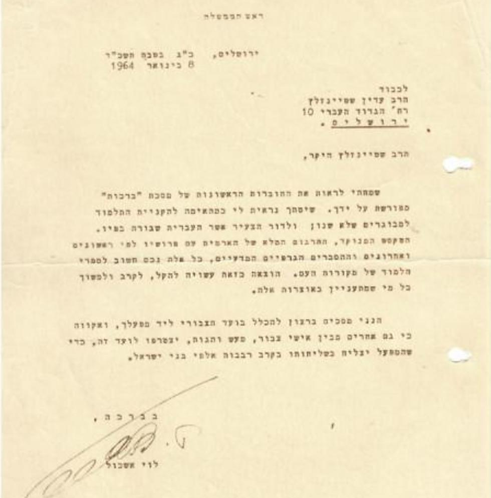 Prime Minister Levi Eshkol hoped to turn the rabbi's work into an Israeli asset