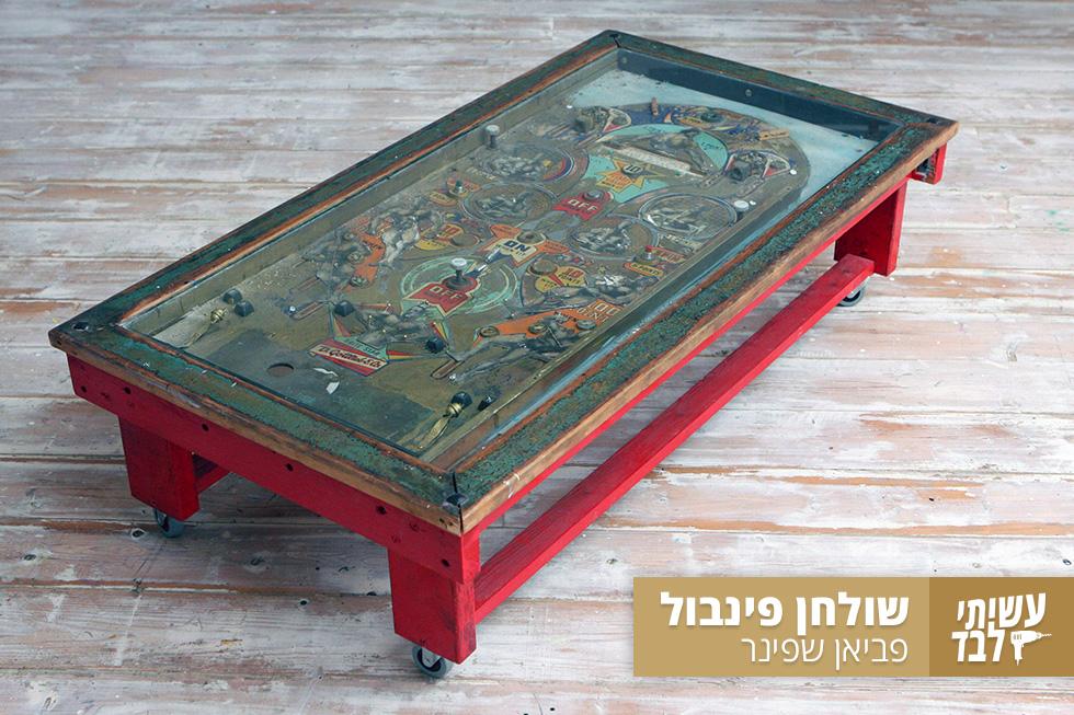 שולחן סלון ממכונת פינבול ישנה שנמצאה בפלורידה, במחווה לעידן הפרה-היסטורי שלפני משחקי המחשב (צילום: פביאן שפינר)