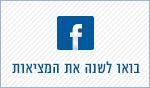 לעמוד הפייסבוק