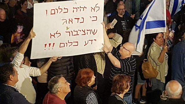 המחאה בתל אביב (צילום: מוטי קמחי) (צילום: מוטי קמחי)