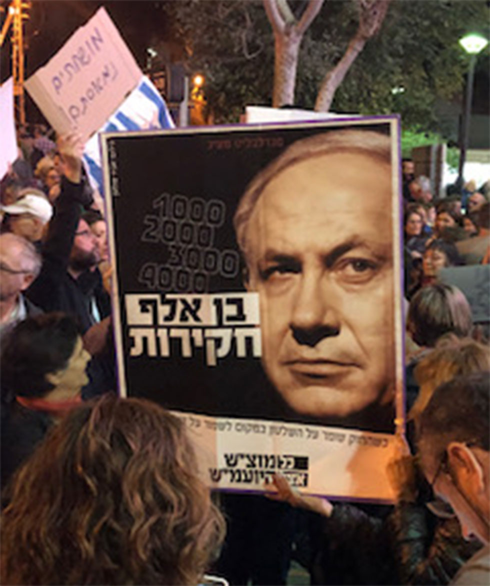 מוחים נגד השחיתות גם בחיפה (צילום: חיים פרוכטר) (צילום: חיים פרוכטר)
