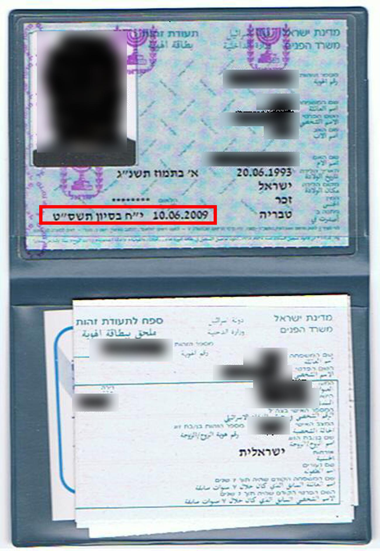 תאריך ההנפקה של תעודת הזהות ()