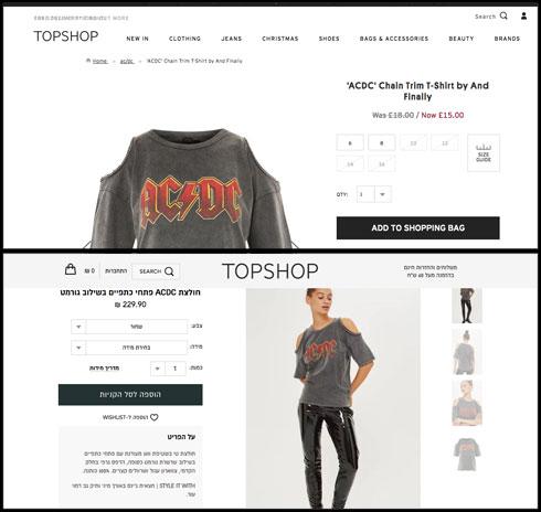 אותו בגד, מחירים שונים. חולצת AC/DC נמכרת בישראל ב-229.90 שקל ובבריטניה ב-70.50 שקל (צילום: מתוך topshop.co.uk, מתוך il.topshop.com)