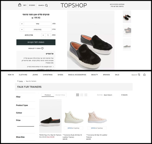 נעליים פרוותיות. המחיר בישראל: 199.90 שקל, המחיר בבריטניה: 84.60 שקל (צילום: מתוך topshop.co.uk, מתוך il.topshop.com)