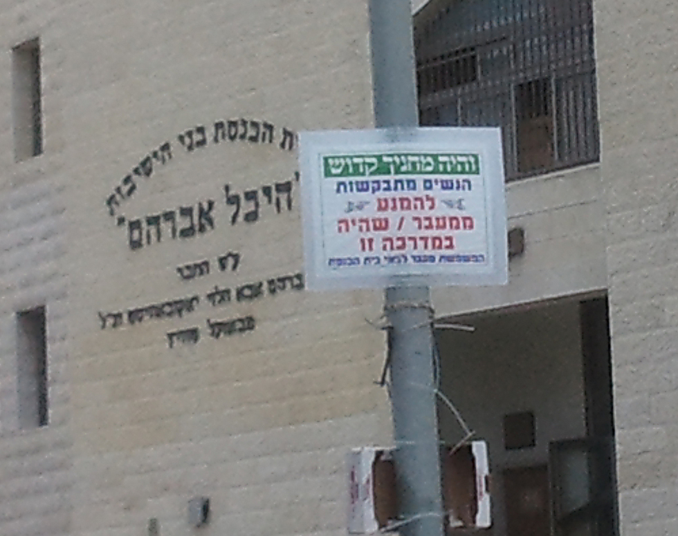 Signs in Beit Shemesh (Photo: Israel Religious Action Center)