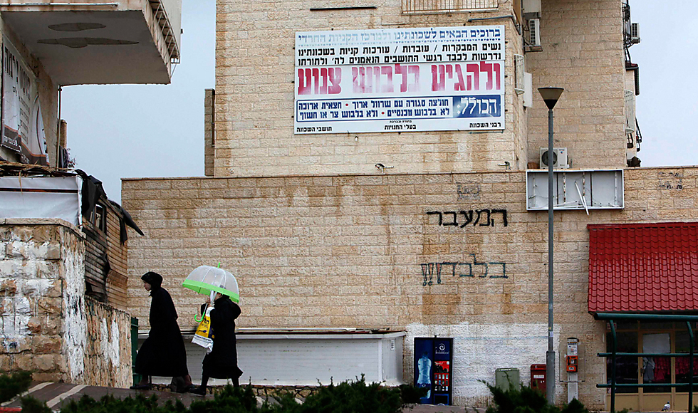 Modesty sign in Beit Shemesh (Photo: Reuters)