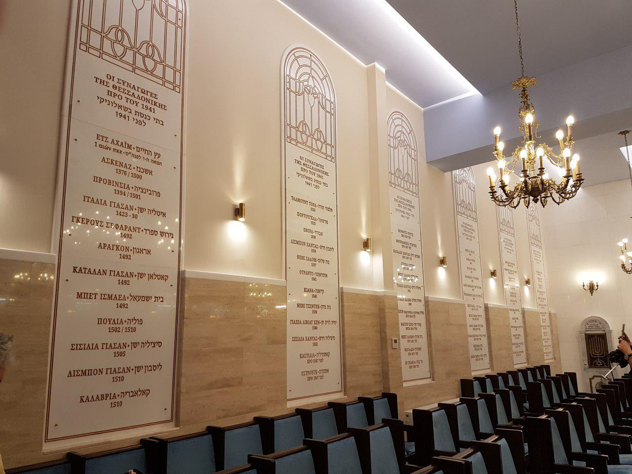 """בית הכנסת יד הזיכרון. על הקיר שמות 73 בתי הכנסת (צילום: אחיה ראב""""ד)"""