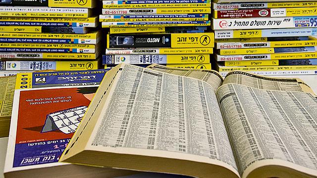תמצא לי את המספר של מוזיאון ישראל בבקשה. מהספרים שכבר נאספו (צילום: אוהד צויגנברב) (צילום: אוהד צויגנברב)