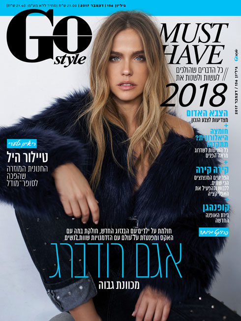 מגזין Gostyle - עכשיו בדוכנים (צילום: אלון שפרנסקי)