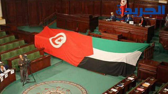 מחאה וגינוי בתוניסיה: דגל פלסטיני לצד דגל תוניסיה בפרלמנט ()