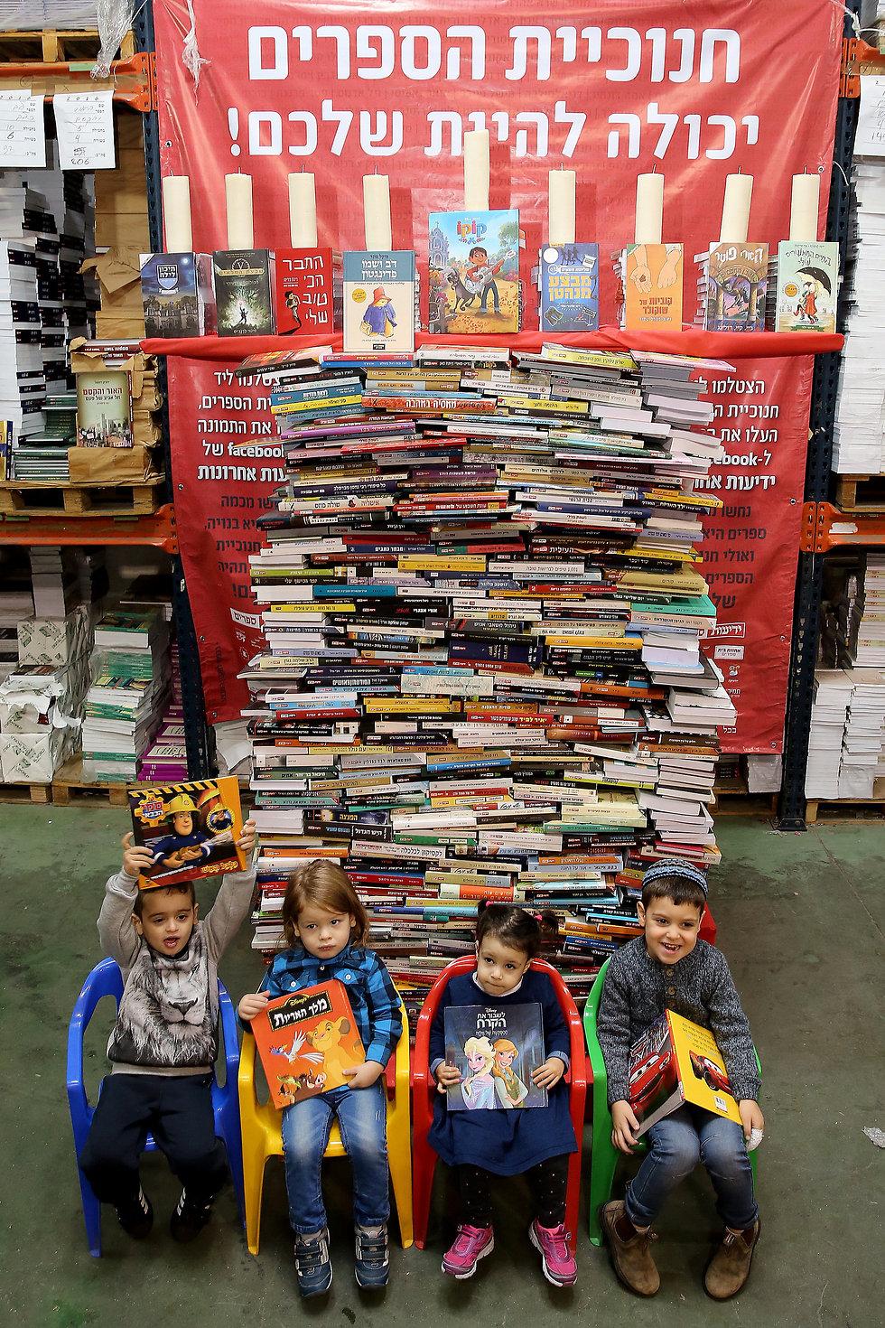 איתן, בר, נעם וראם כבר בחרו ספר כדמי החנוכה שלהם (צילום: איציק בירן) (צילום: איציק בירן)