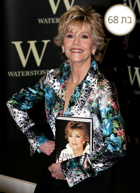 """עם חזרתה לקולנוע בשנת 2005 השיקה גם את ספרה האוטוביוגרפי """"חיי עד כה"""" (צילום: Gettyimages)"""