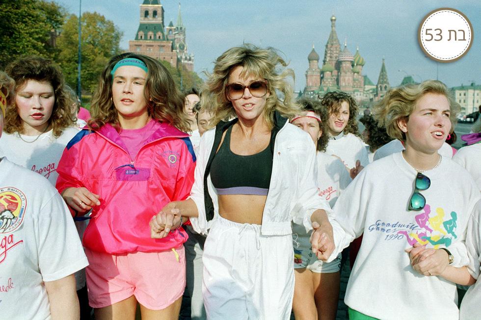 """ה""""שמועות"""" על ההובי הפלסטי של פונדה החלו כבר בשנות ה-90, במקביל להתפתחות הקריירה שלה ככוהנת ספורט ובריאות (צילום: AP)"""